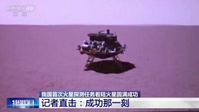 Marte sonda china